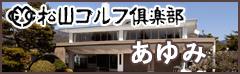 松山ゴルフ倶楽部 あゆみ