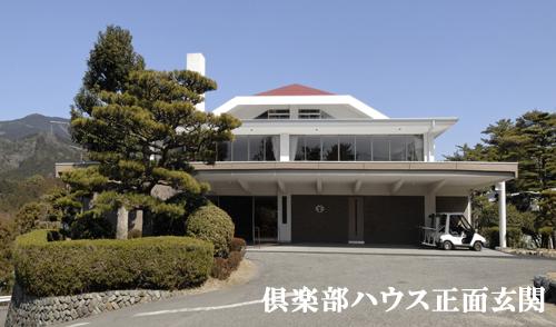 松山ゴルフ倶楽部正面玄関